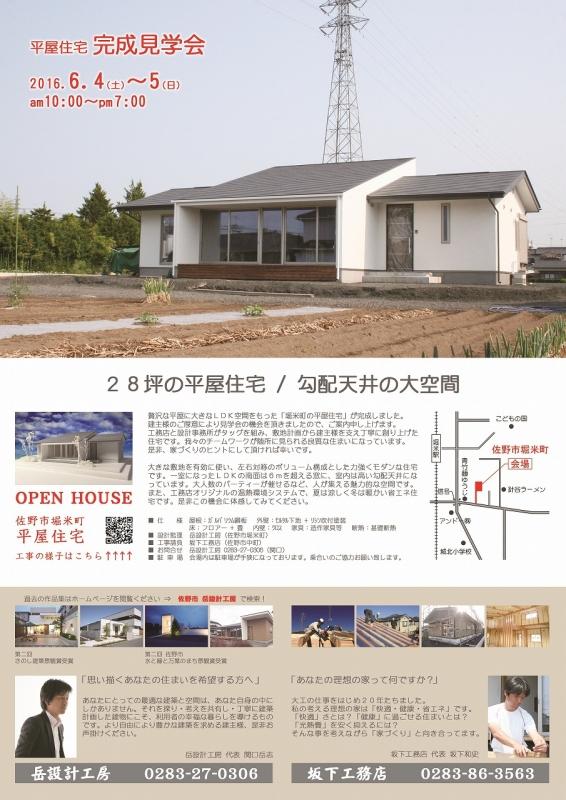 オープンハウス 佐野市堀米町の平屋住宅-1