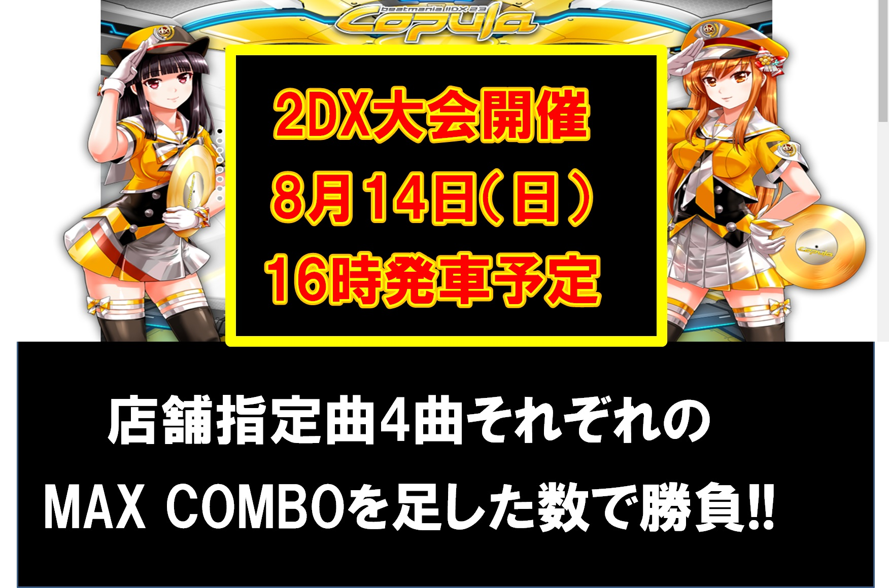 1608 2DX大会2