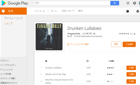 googleplaymusic3.png