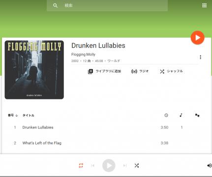googleplaymusic4.png