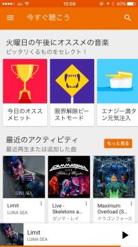googleplaymusic9.jpg