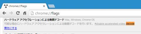 windows10_chrome_gpu_video_decode.png