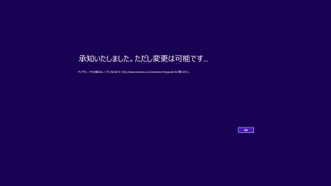 windows8_1_to10update02.png