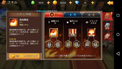 エレメンタルファンタジー3