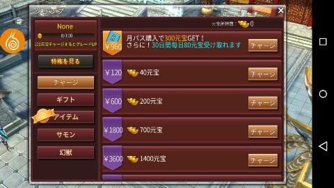 天子伝説6