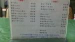 風来軒 メニュー 16.9.18