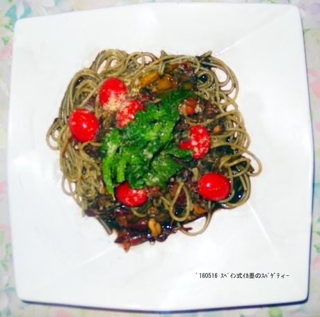 スペイン式イカ墨のスパゲティー
