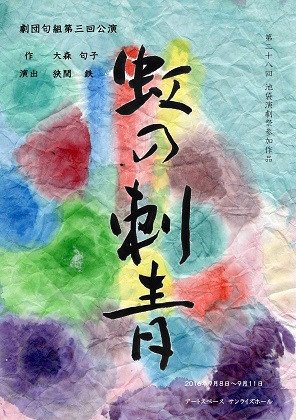 「虹の刺青」チラシ表