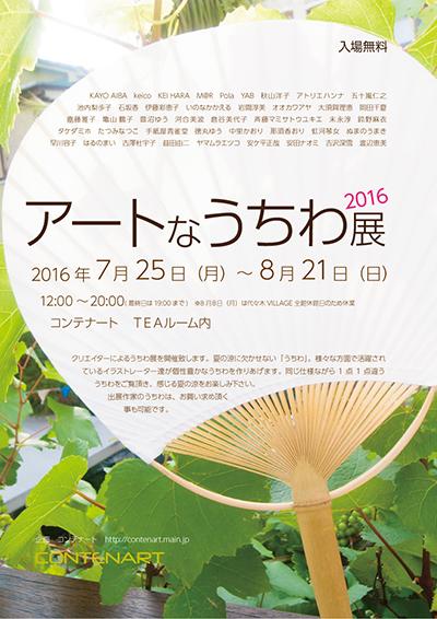 うちわ展2016WEB のコピー400x