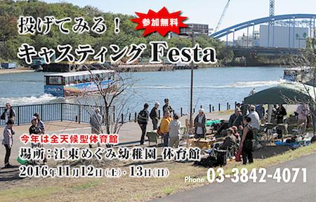 festa_2016_02.jpg