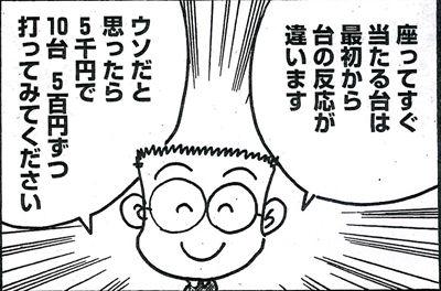詐欺師02