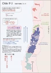 チリ気候と地理について