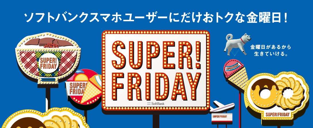 softbank_super_friday_001.jpg