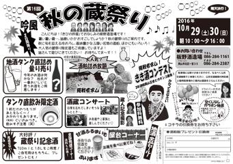 2016 秋の蔵祭り  添付