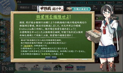 kancolle_20160507-134847706.png