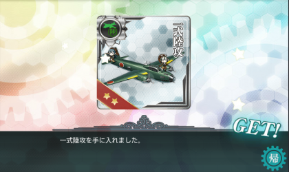 kancolle_20160507-162408131.png