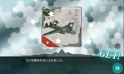 kancolle_20160507-162417115.png