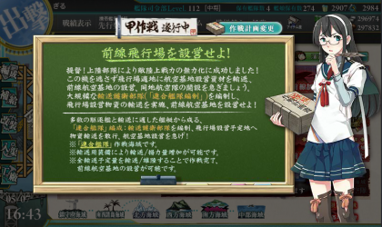 kancolle_20160507-164313880.png