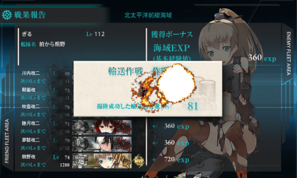 kancolle_20160507-223620759.png