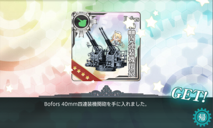 kancolle_20160507-223713158.png