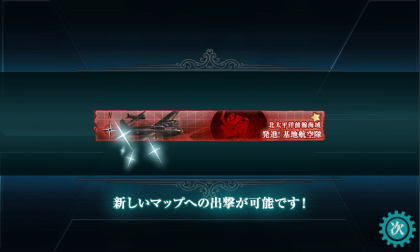 kancolle_20160507-223731925.png