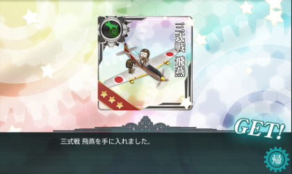 kancolle_20160508-212621496.png