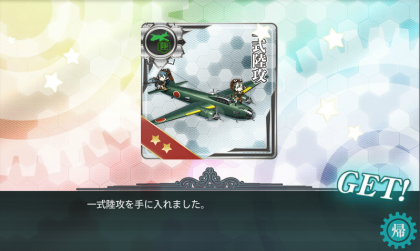 kancolle_20160520-231858972.png