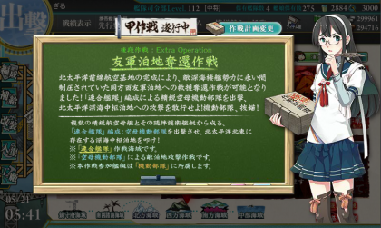 kancolle_20160521-054154981.png