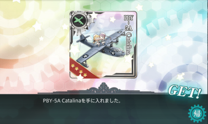 kancolle_20160523-193304148.png