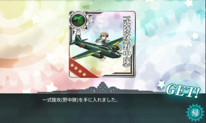 kancolle_20160523-193320765.png