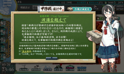 kancolle_20160524-234648330.png