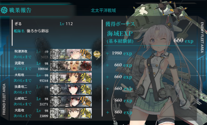 kancolle_20160526-214252793.png