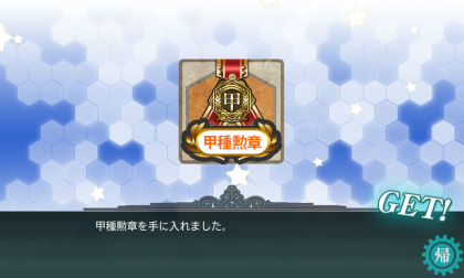 kancolle_20160526-214515625.png