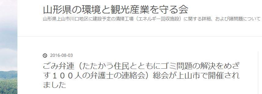 山形県ブログ