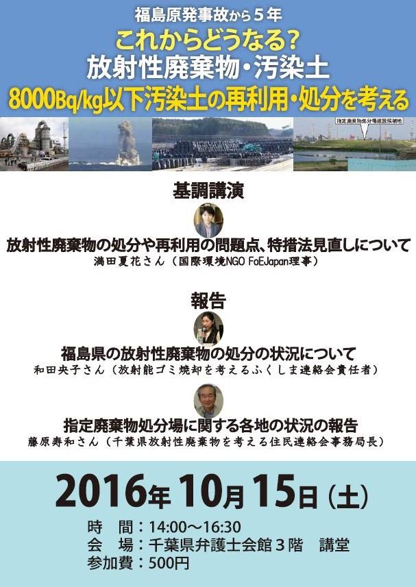 1015講演会オモテ