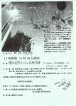 千葉イベント_0004