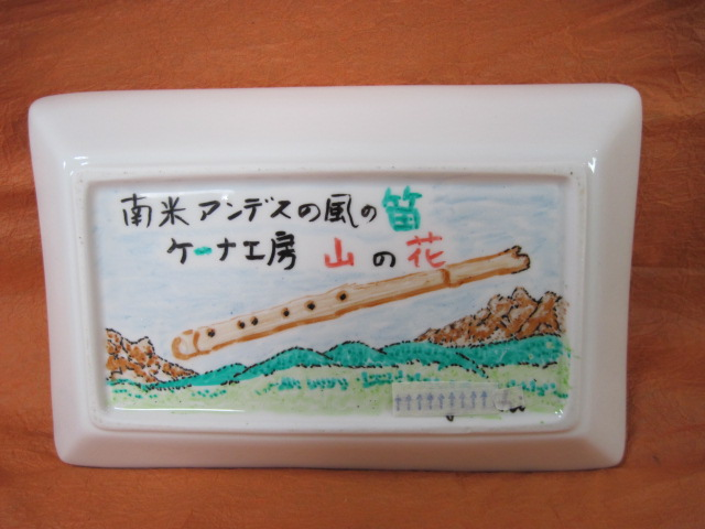 rakuyakino04