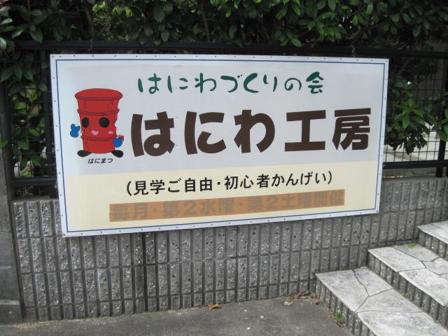 haniwako01