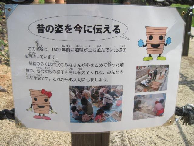 haniwatokofun01