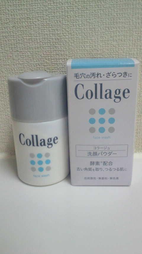コラージュ洗顔パウダー1