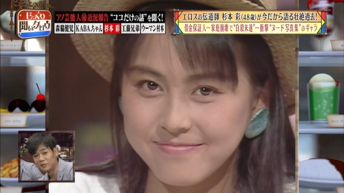 17歳当時の杉本彩さん 普通に美少女だった