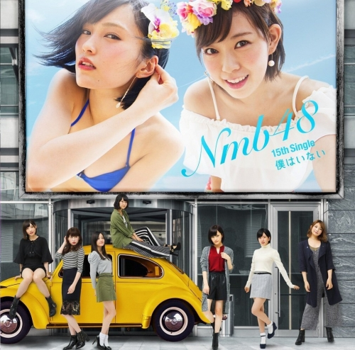 NMB48 15thシングル「僕はいない」初登場1位 みるきー卒業曲で有終の美飾る