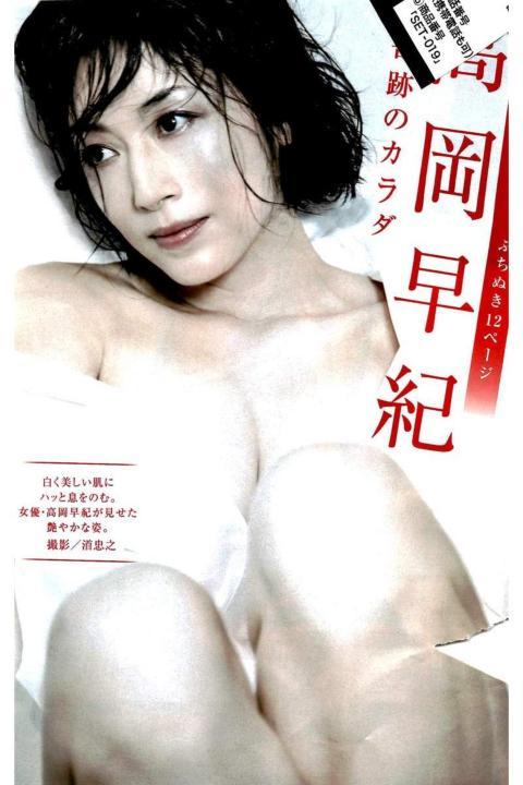高岡早紀(43)爆乳撮りおろしグラビアキタ━━(゚∀゚)━━!!