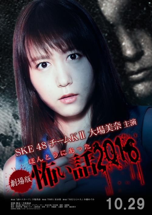 大場美奈、「ほんとうにあった怖い話」で映画初主演!