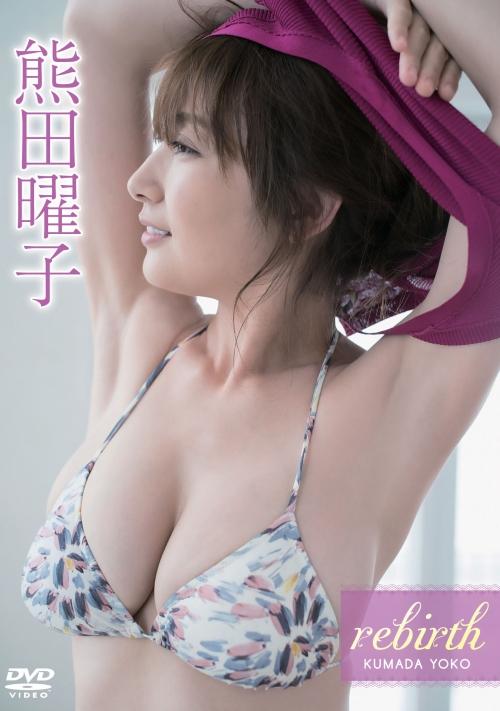 熊田曜子(34)が4年半ぶりにグラビアDVD発売
