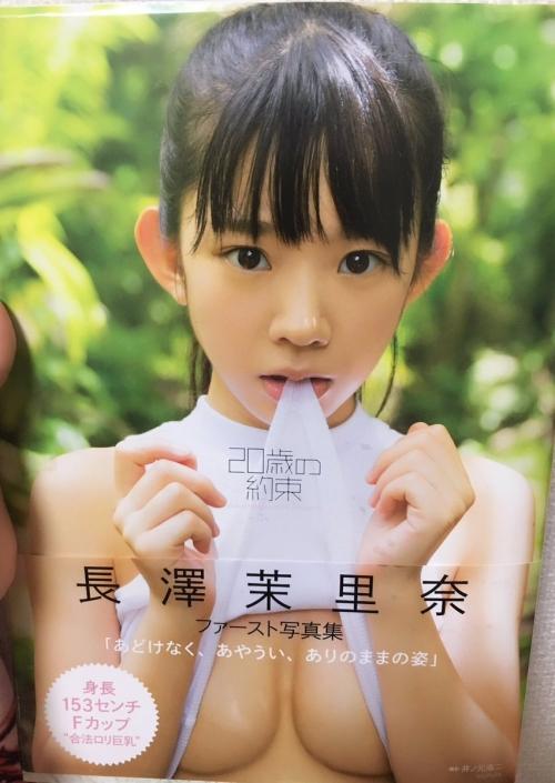 童顔Fカップの長澤茉里奈さんの1st写真集キタ━━━━(゚∀゚)━━━━!!