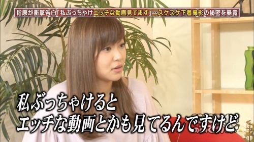 指原莉乃、アダルト動画でSEXを研究していることを告白