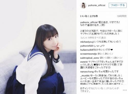 堀江由衣(17)さんが現役女子高生のセーラー服姿を公開