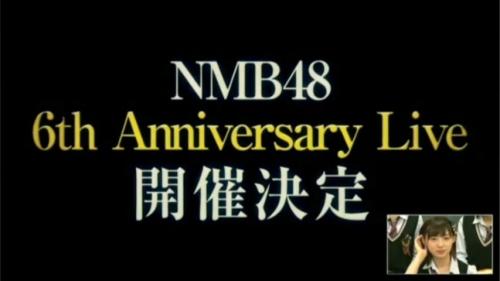 緊急生会見、NMB6周年記念コンサートが10:18,19神戸で開催決定!三田麻央は六田麻央に改名?