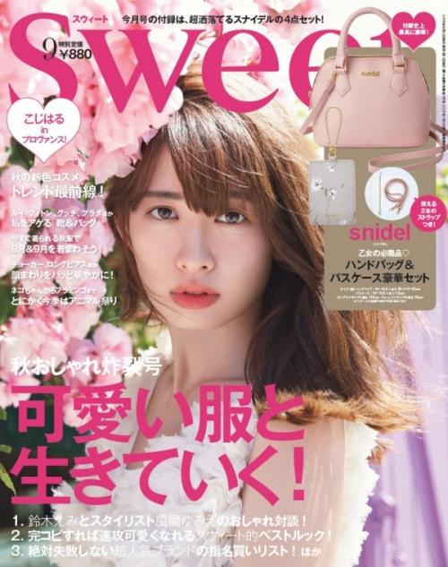 小嶋陽菜が表紙の『sweet』が発売10日で40万部完売 こじはるは服を着ても強かった!